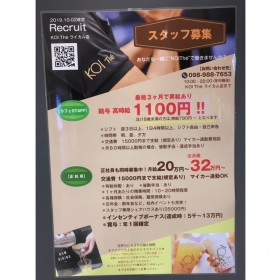 KOI Thé(コイティー) イオンモール沖縄ライカム店