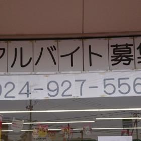 ファミリーマート 郡山大槻笹ノ台店