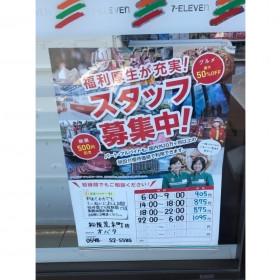 セブン-イレブン松阪荒木町店