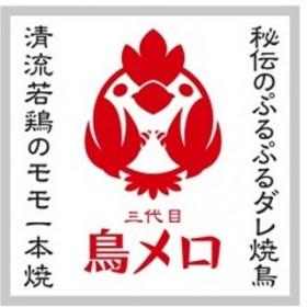 鳥メロ 武蔵境店AP_0965