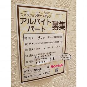 Honeys(ハニーズ) ラザウォーク甲斐双葉店