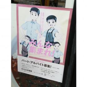 カレーハウス CoCo壱番屋 千葉ニュータウン中央通店