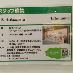 tutuanna(チュチュアンナ) イオンモール東員店