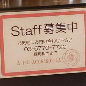 A・J・D ACCESSORIES えきマチ1丁目佐世保店