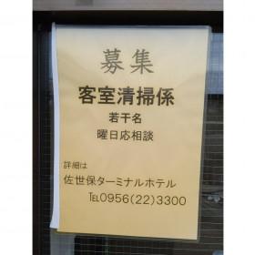 佐世保ターミナルホテル