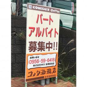 コメダ珈琲店佐世保駅前店