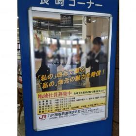 九州旅客鉄道株式会社 長崎支社(佐世保駅)