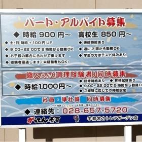 がってん寿司 宇都宮カトレアガーデン店