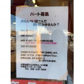 お醤油屋さんのおせんべい本舗 宇都宮インターパーク店