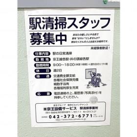 (株)京王設備サービス(橋本駅)