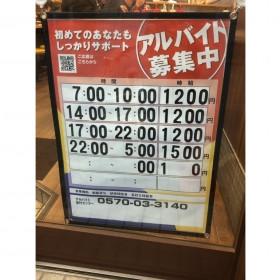 松のや 川崎銀座街店