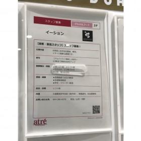 eashion(イーション) アトレ川崎店