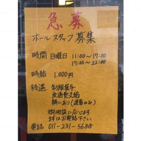 中華料理 香州(かしう)