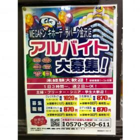 MEGAドン・キホーテラパーク金沢店