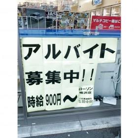 ローソン 鳴沢店