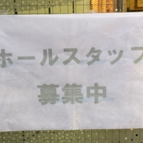東京亭 総曲輪総栄通り店