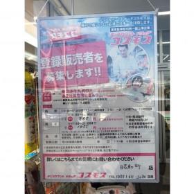 コスモス 昭和町店