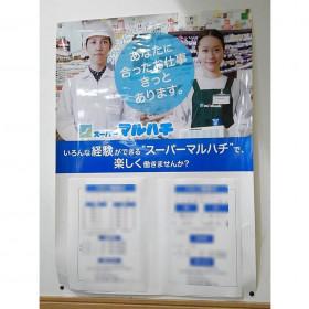 スーパーマルハチ 加古川店