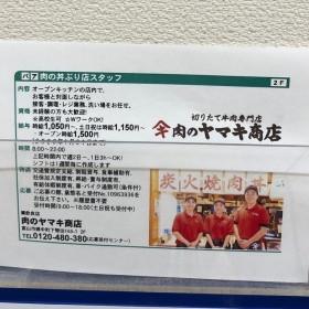 肉のヤマキ商店 ファボーレ富山店