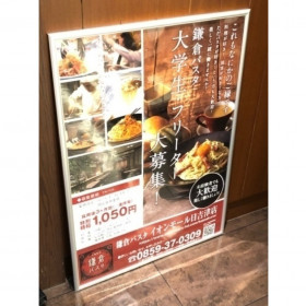 鎌倉パスタ イオンモール日吉津店