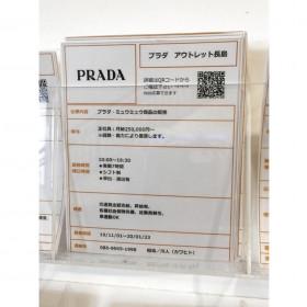 PRADA(プラダ)アウトレット 三井アウトレットパークジャズドリーム長島店