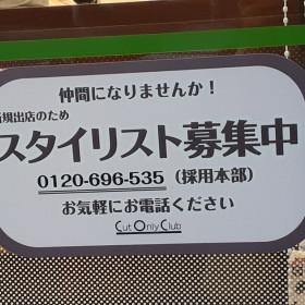 カットオンリークラブ 稲毛海岸店