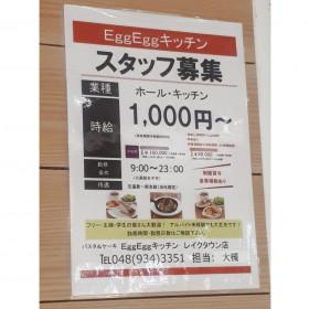 Egg Egg キッチン イオンレイクタウン店