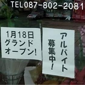 中華料理 再来 南新町店