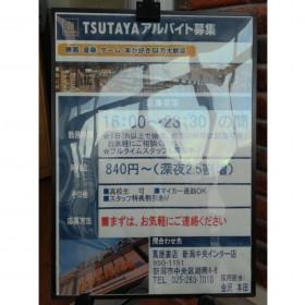 蔦屋書店 新潟中央インター店