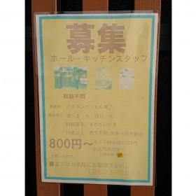 ホルモン焼肉 がくえん横丁 松江本店