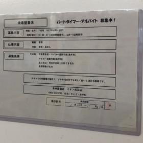 未来屋書店 松江