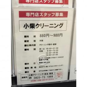 小柴クリーニング ゆめタウン呉店