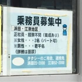 有限会社浜田ハイヤー 江津営業所
