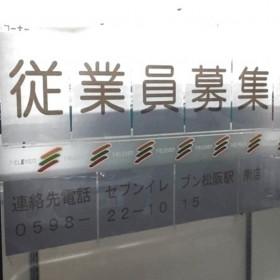 セブン-イレブン 松阪駅南店