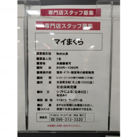 my makura(マイ まくら) ゆめタウンサンピアン店