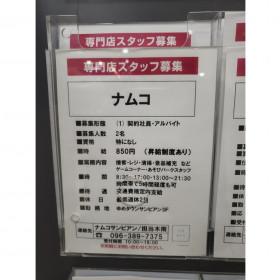 namco ゆめタウンサンピアン アミューズパーク