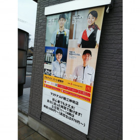 マクドナルド 鯖江神明店