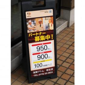 海鮮アトム 若杉店
