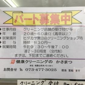 エレガンスクリーニングカサマツ ヒダカヤ黒田店