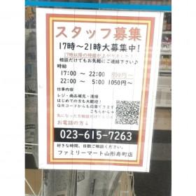 ファミリーマート 山形寿町店