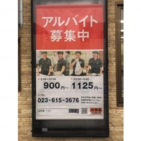 吉野家 286号線山形南店
