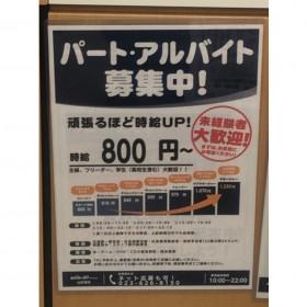 BOOKOFF(ブックオフ) 山形寿店