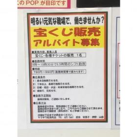 ヤマザワ松見町店宝くじ夢売場