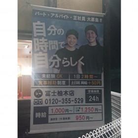 伝丸 富士柚木店