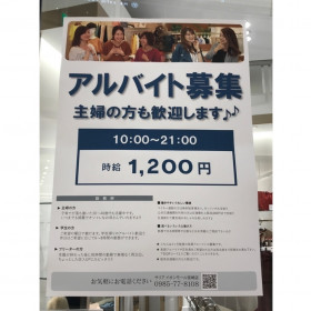 salire(サリア) イオンモール宮崎店