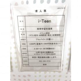 iTeen(アイティーン) イオン仙台中山校