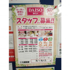 DAISO 滝川駅前店