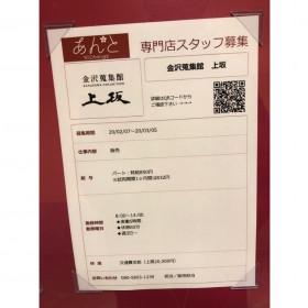 金沢蒐集館 上坂 金沢駅百番街あんと店