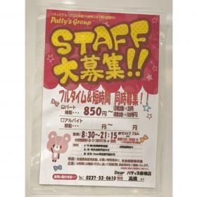 Dearパティズ(ディア パティズ) イオン東根店