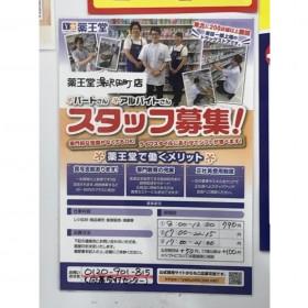 薬王堂 湯沢田町店
